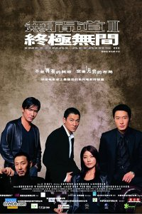 Infernal Affairs 3 (2007)