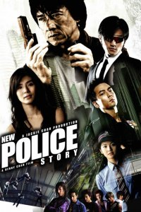 New Police Story (2005)