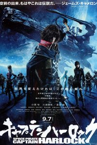 Space Pirate Captain Harlock (2014)