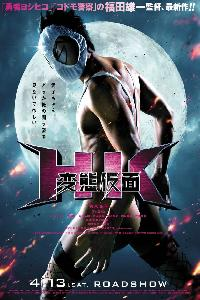Hentai Kamen - Forbidden Super Hero (2013)