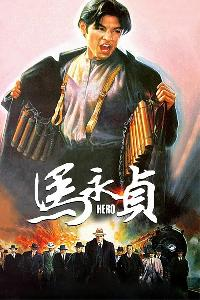 Shanghai Hero - The Legend (1997)