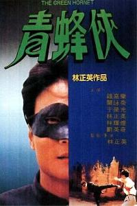 Shanghai Rumble (1994)