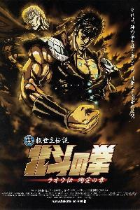 Fist of the North Star: Legend of Raoh - Fierce Fight (2006)
